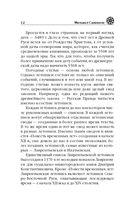 7 тайн Древней Руси. Детектив Временных лет — фото, картинка — 11