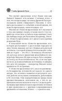 7 тайн Древней Руси. Детектив Временных лет — фото, картинка — 12