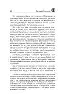 7 тайн Древней Руси. Детектив Временных лет — фото, картинка — 13