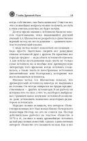 7 тайн Древней Руси. Детектив Временных лет — фото, картинка — 14