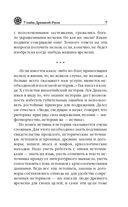7 тайн Древней Руси. Детектив Временных лет — фото, картинка — 6