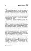 7 тайн Древней Руси. Детектив Временных лет — фото, картинка — 7
