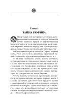 7 тайн Древней Руси. Детектив Временных лет — фото, картинка — 9