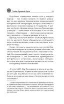 7 тайн Древней Руси. Детектив Временных лет — фото, картинка — 10