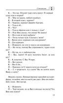 Итальянский язык. 20 уроков с упражнениями — фото, картинка — 12