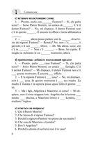 Итальянский язык. 20 уроков с упражнениями — фото, картинка — 7
