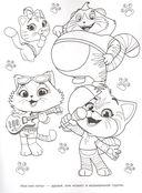 44 котенка. Волшебная раскраска — фото, картинка — 1