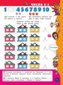 3000 заданий для подготовки ребенка к школе. Учимся считать — фото, картинка — 1