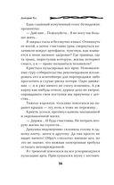 Комэск-13. Кадет — фото, картинка — 13