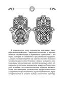 Хиромантия. Большая книга чтения по ладони — фото, картинка — 11