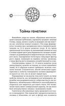 Хиромантия. Большая книга чтения по ладони — фото, картинка — 12