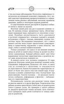 Хиромантия. Большая книга чтения по ладони — фото, картинка — 13