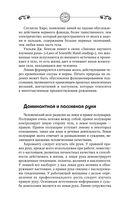 Хиромантия. Большая книга чтения по ладони — фото, картинка — 14