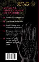 Хиромантия. Большая книга чтения по ладони — фото, картинка — 16