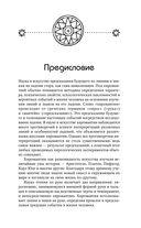 Хиромантия. Большая книга чтения по ладони — фото, картинка — 7
