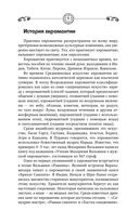Хиромантия. Большая книга чтения по ладони — фото, картинка — 9