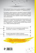 1С:Предприятие 8.3. Практическое пособие разработчика (+ CD) — фото, картинка — 16