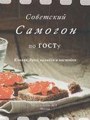 Советский самогон по ГОСту, коньяк, вино, наливки и настойки — фото, картинка — 3