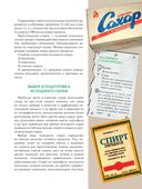Советский самогон по ГОСту, коньяк, вино, наливки и настойки — фото, картинка — 9