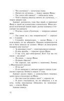 Легенды Невского проспекта (м) — фото, картинка — 11