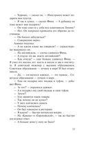 Легенды Невского проспекта (м) — фото, картинка — 12