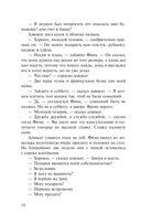 Легенды Невского проспекта (м) — фото, картинка — 13