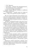 Легенды Невского проспекта (м) — фото, картинка — 14