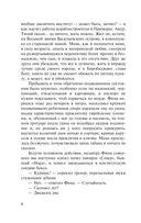 Легенды Невского проспекта (м) — фото, картинка — 7