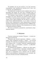 Легенды Невского проспекта (м) — фото, картинка — 9