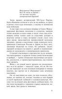 Легенды Невского проспекта (м) — фото, картинка — 10