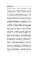 В самом сердце Сибири — фото, картинка — 11