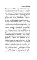 В самом сердце Сибири — фото, картинка — 12