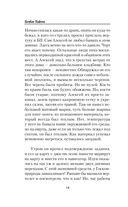 В самом сердце Сибири — фото, картинка — 13