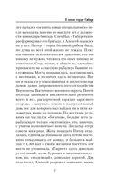 В самом сердце Сибири — фото, картинка — 6