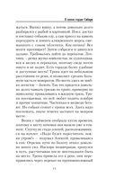 В самом сердце Сибири — фото, картинка — 10