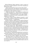 Эхо прошлого. Книга 1. Новые испытания — фото, картинка — 8