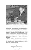 8 пророчеств Стивена Хокинга — фото, картинка — 5