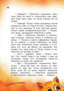 Кот да Винчи. Нашествие лунатиков! — фото, картинка — 10