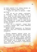 Кот да Винчи. Нашествие лунатиков! — фото, картинка — 11