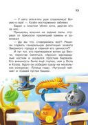 Кот да Винчи. Нашествие лунатиков! — фото, картинка — 15