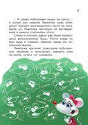 Кот да Винчи. Нашествие лунатиков! — фото, картинка — 5