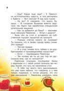 Кот да Винчи. Нашествие лунатиков! — фото, картинка — 8