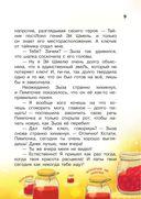 Кот да Винчи. Нашествие лунатиков! — фото, картинка — 9