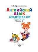 Английский язык. Для детей 5-6 лет. Часть 2 — фото, картинка — 1