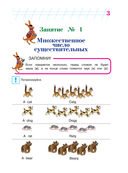 Английский язык. Для детей 5-6 лет. Часть 2 — фото, картинка — 3