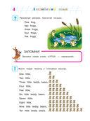 Английский язык. Для детей 5-6 лет. Часть 2 — фото, картинка — 4