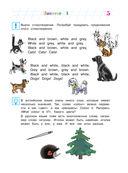 Английский язык. Для детей 5-6 лет. Часть 2 — фото, картинка — 5