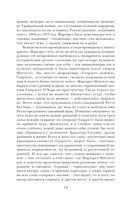 Унесенные ветром (в двух томах) — фото, картинка — 11