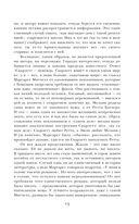 Унесенные ветром (в двух томах) — фото, картинка — 12