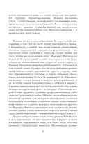 Унесенные ветром (в двух томах) — фото, картинка — 8